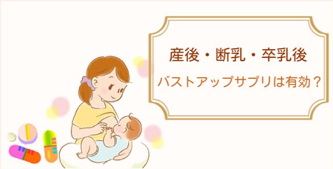 産後、断乳、卒乳後のバストアップサプリは有効?
